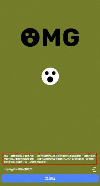 遊戲畫標明會查看你朋友中有多少人在玩,又指出會向玩家發送信息。