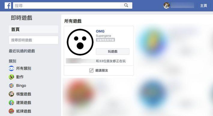 仍可以在 Facebook 上找到問題遊戲