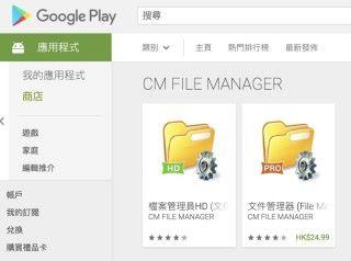 現時仍然可以在 Google Play Store 找到 CM File Manager 的其他版本