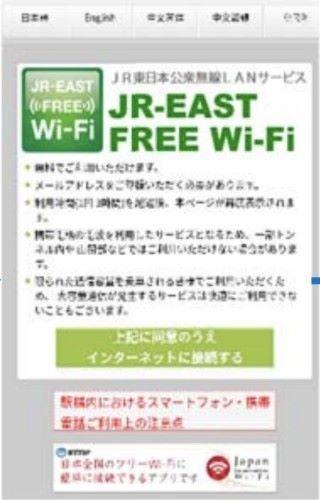 按指示連接免費 Wi-Fi (有繁體中文指引)