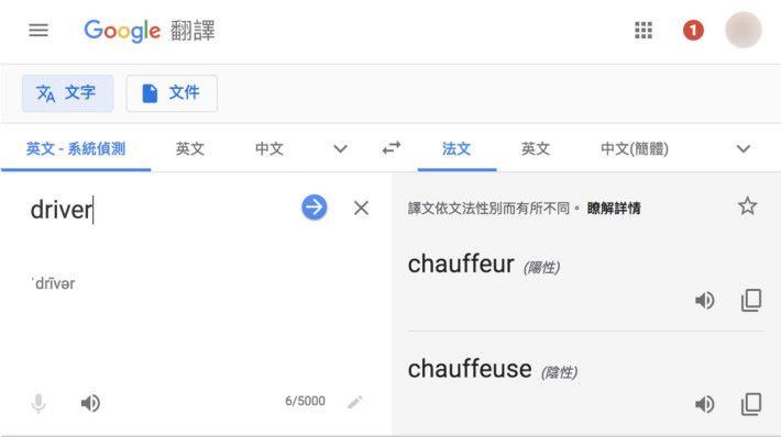 不同性別有不同譯法,而且會按照所用的語文介面來排列結果順序。