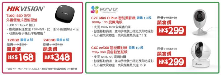 同場更會有 HIKVISION 外置 SSD 120GB/240GB 以優惠價 $168/$348 發售。另外更有EZIVZ IP Cam 限量優惠。