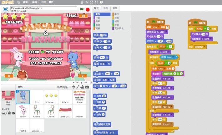 這有趣遊戲其實是用 STEM 學習上常用的 Scratch 來編寫的