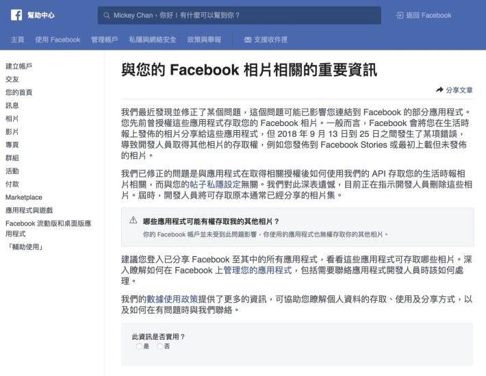 用戶可以在 Facebook 帳戶的求助網頁確認自己的帳戶有沒有受影響