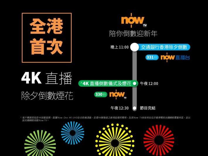 節目將於除夕夜 11 點開始,午夜 12 點於 330 台進行 4K 直播。