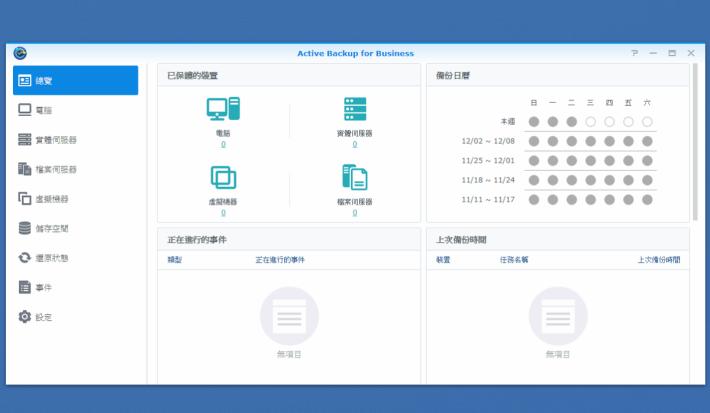 Active Backup for Business 主頁顯示此 NAS 會為多少台電腦、實體和虛擬伺服器、檔案伺服器備份,以及備份時間表。