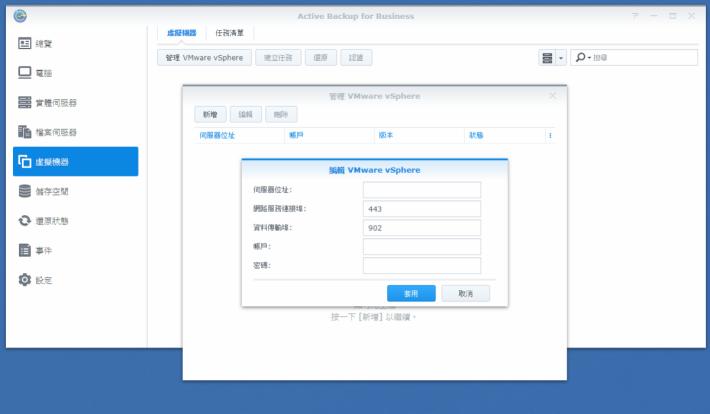 例如要把外面的 VM 備份至 NAS,就需輸入 VM 的 IP Address 和帳密。