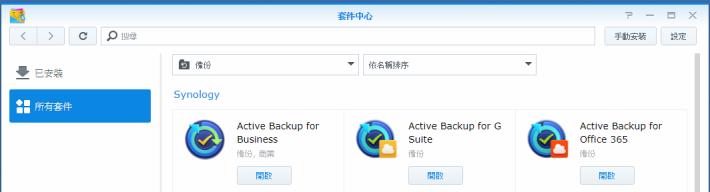 要備份上述設備的資料,就要從套件中心下載 Active Backup「For Business」、「For G Suite」和「For Office 365」三個套件。
