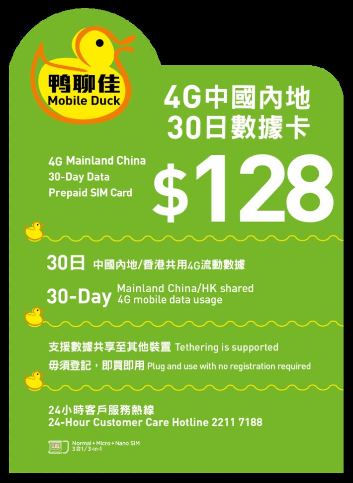 「鴨聊佳」新增 30 及 15 日兩款更長期限的中國內地漫遊數據卡,適合逗留一段時間的中港用戶。
