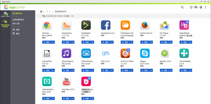 《HD Station》提供許多影音應用程式給大家下載。