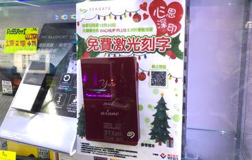 【場料】聖誕送禮選擇?雷雕硬碟存珍藏