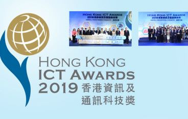 2019香港資訊及通訊科技獎  1月18日截止報名