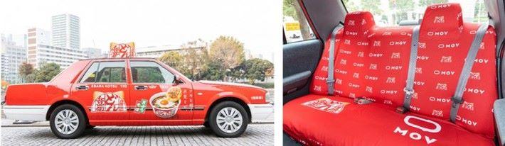 0 円的士車身裡裡外外都是品牌標誌和廣告