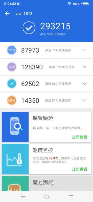 使用 AnTuTu 作整體效能測試,得分達 293,215,與現時市場上的 S845 旗艦手機表現相若。