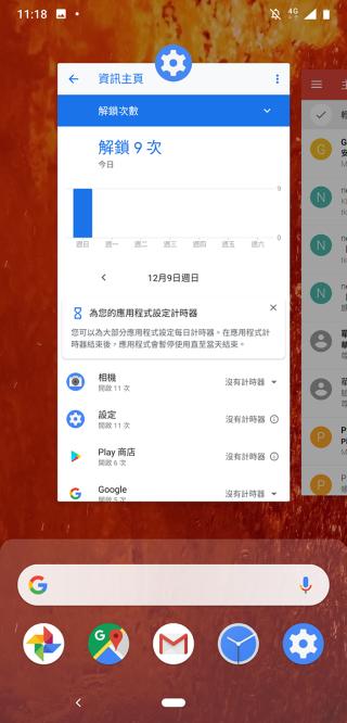 運行 Android 9 Pie,可使用最新功能,此機亦是Android One 成員,獲得 2 年保証版本升級。