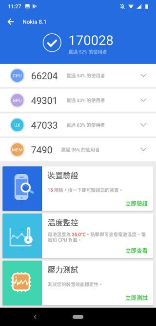 AnTuTu 效能測試得分達 17 萬多,可見 Snapdragon 710 處理器既省電又有不俗的效能表現。