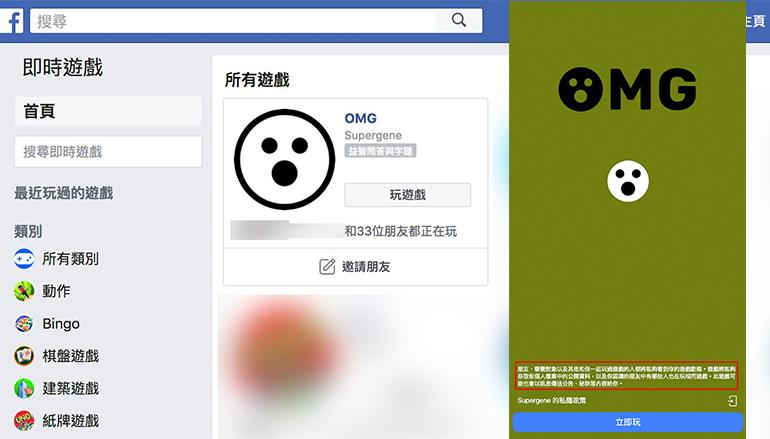Facebook Game 陷阱要小心 不停發廣告信息擅自買 app