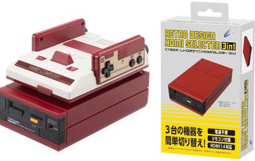 HDMI 選擇器食住迷你遊戲機熱潮 造型似足任天堂磁碟機