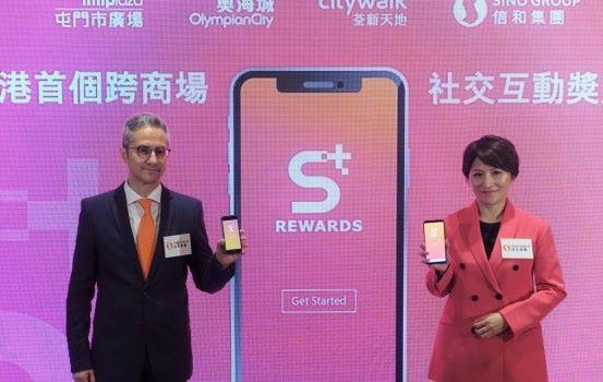 信和集團將推跨商場App  積分獎賞錢互通互用