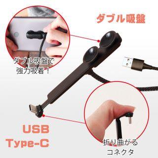 接頭部分用柔軟的塑膠製來轉彎,附有兩個吸盤用來吸住機背。
