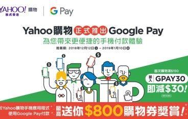 Yahoo 購物 x Google Pay 買滿 $150 即減 $30