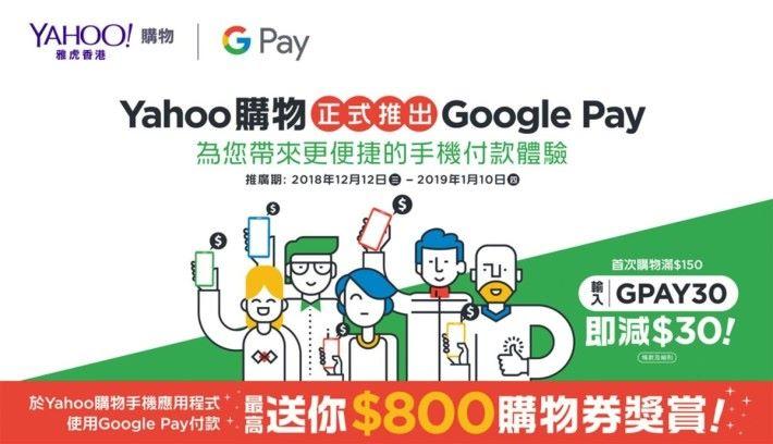 yahoo x google pay