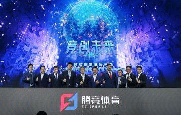 騰訊與 Riot Games 合辦「騰競體育」 專注推動電競產業發展