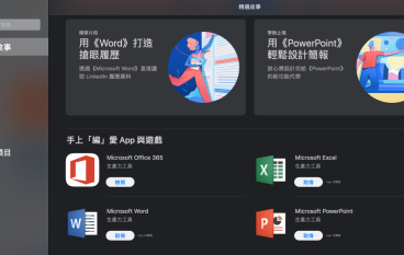 Mac 版 Microsoft Office  於 App Store 免費下載