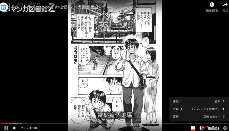 漫畫圖書館 Z x Youtube 人工智能翻譯漫畫內容