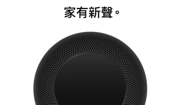 HomePod 星期五香港正式開賣
