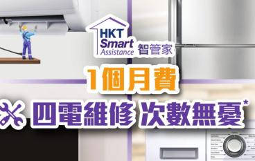 全新一站式家居電器保養 HKT Smart Assistance智管家