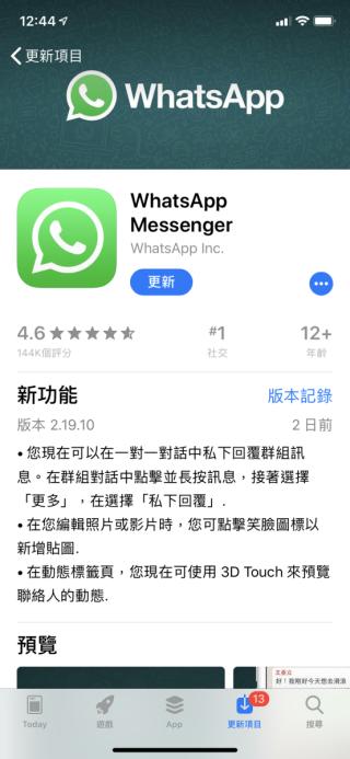 WhatsApp iOS 版 v2.19.10 將去年年底在 Android 版中加入的私下回覆等功能移植過來
