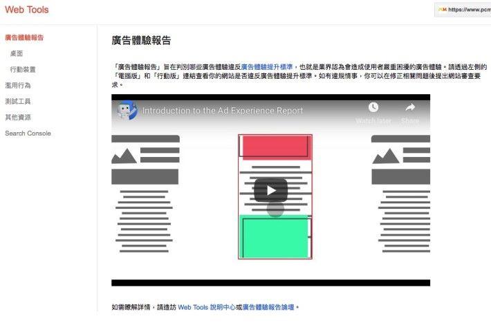 網站站長可透過廣告體驗報告來查看自己網站的廣告問題