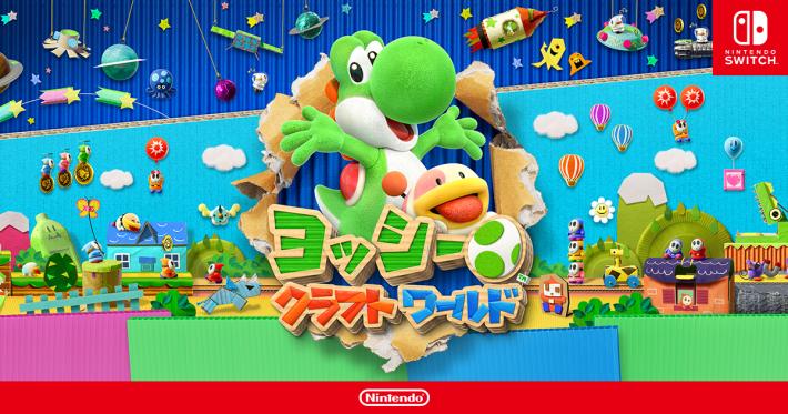 《 Yoshi Crafted World 》將於 3 月推出,預計將帶動 Switch 遊戲的銷售。