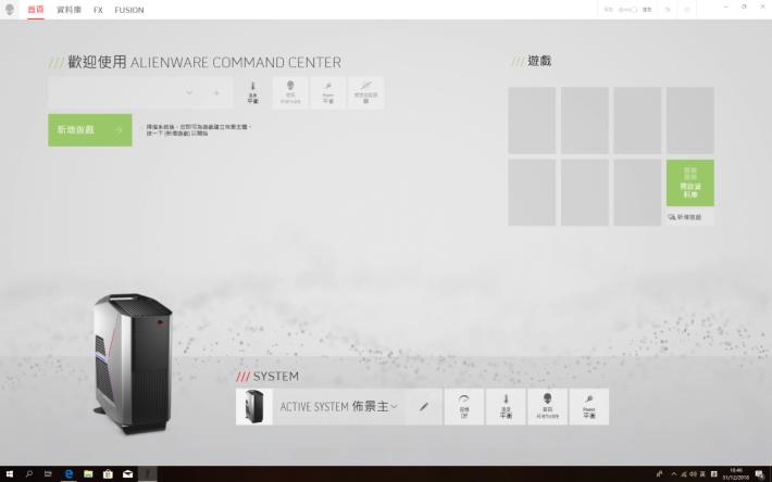 預載的《Alienware Command Center》可管理各項硬件設定,也能針對聲效進行定位微調。