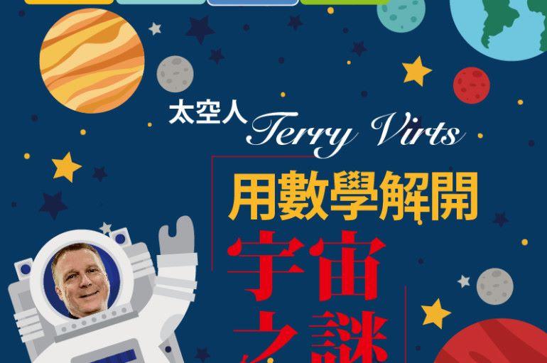 【#1326 eKids】太空人 Terry Virts 用數學解開宇宙之謎
