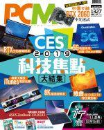 【#1327 PCM】CES 2019 科技焦點大結集