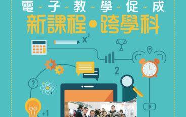 【#1328 eKids】電子教學促成新課程 • 跨學科