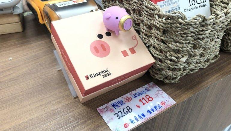 【場料】每年一期待 Kingston 豬年手指豬咁樣