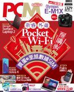 【#1329 PCM】新春外遊 Pocket Wi-Fi 醒購術 買蛋+至抵數據 SIM