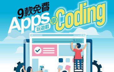 【#1329 eKids】9 款免費 Apps 玩遊戲學 Coding