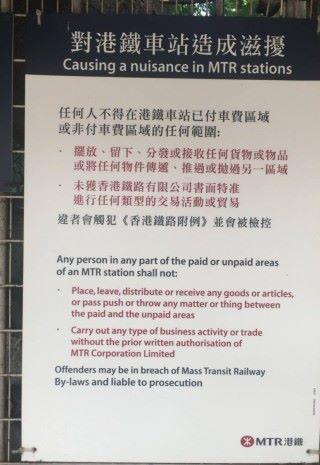 原來在站內「拎嘢俾人」都違反港鐵附例