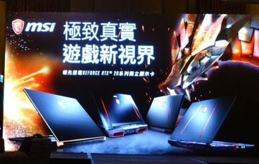 MSI RTX 電競筆電價格出爐 入門級 RTX 2060 萬五元有找