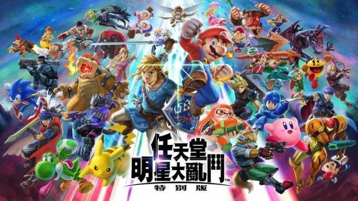 在《 Super Mario Party 》、《 Pokémon Let's Go! 比卡超/伊貝 》和《任天堂明星大亂鬥 特別版》等大作帶動下, Switch 的軟件銷售成績彪炳。