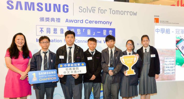 伯裘書院的「中文卡片 AR 」獲得中學組冠軍。