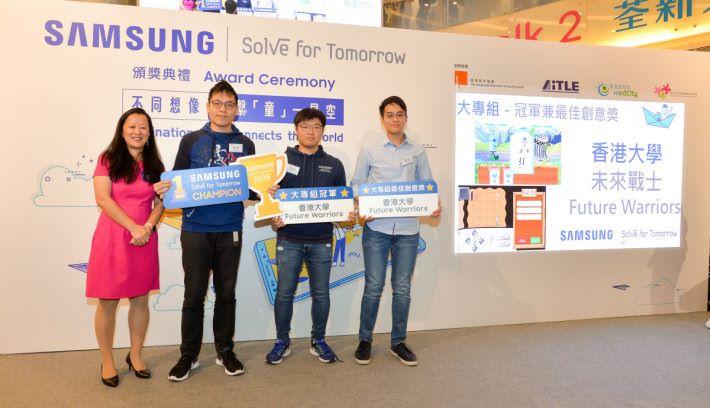 香港大學的應用程式「未來戰士 ( Future Warriors )」榮獲大專組冠軍兼最佳創意獎。