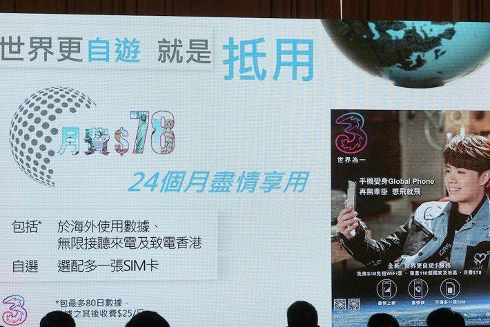 「世界更自遊」漫遊月費計劃增值服務每月為$78,需簽約24個月。用戶就可於合約期中的任何80日內,於指定110個國家與地區使用漫遊服務,亦可無限接聽來電及致電香港的固網及流動電話。