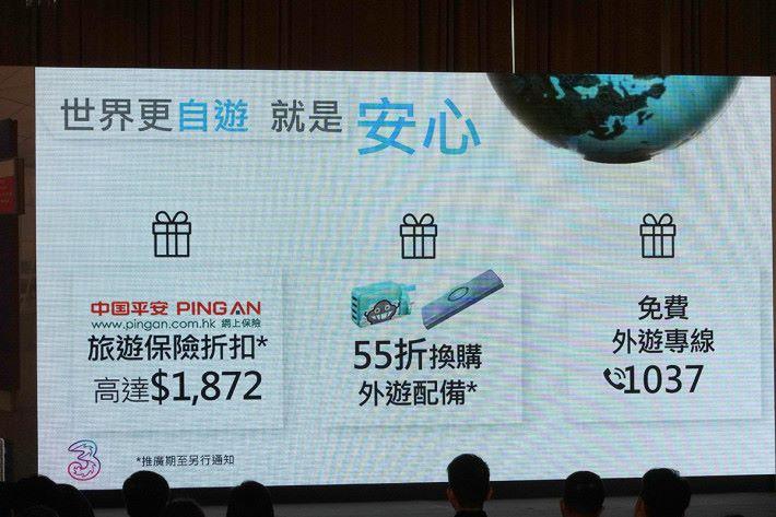 選用此增值服務的客戶凡購買中國平安(香港)網上旅遊保險,保費滿 $200 以上即可獲 $78 折扣優惠,亦可用優惠價選購精選外遊專用配件。