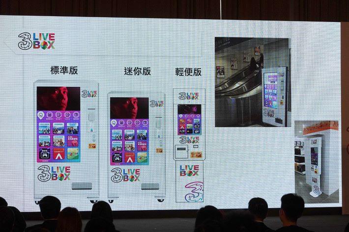 3香港同時宣布全港設置逾百個 3LIVE Box,集銷售、推廣與購物於一身,開拓全新商機。