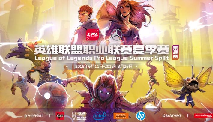 2018 年《英雄聯盟》 LPL 賽區職業賽觀看次數已突破 150 億,不論中國內外都極受歡迎。